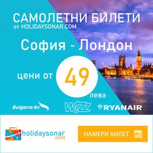 Евтини самолетни билети от Holidaysonar.com